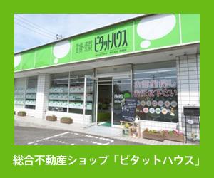 ピタットハウス松山北久米店