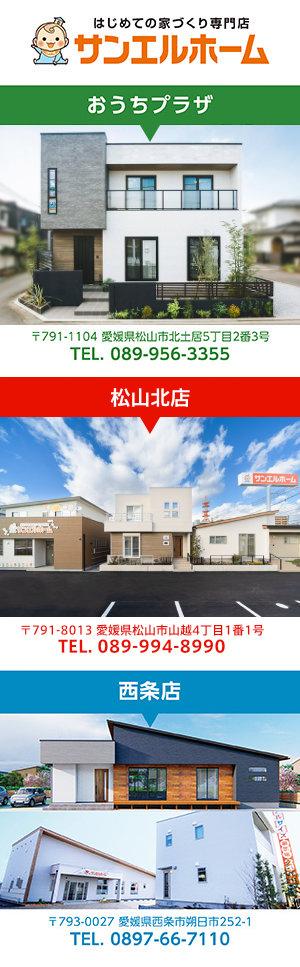 1,000万円台で実現するここち良い注文住宅「サンエルホーム」自由設計注文住宅・安心価格でご提案