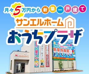 月々5万円から新築一戸建て「サンエルホームおうちプラザ」
