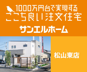 サンエルホーム松山東店