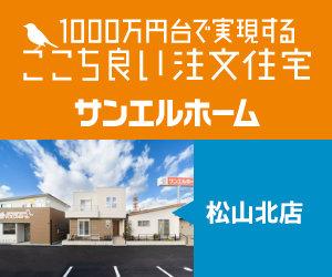 サンエルホーム松山北店