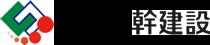 株式会社 幹建設「中予地区・松山市・東温市・新築一戸建て着工棟数No.1」