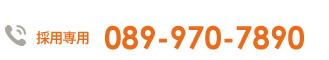 採用専用電話番号 089-970-7890