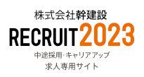 株式会社 幹建設 中途・キャリア採用サイト